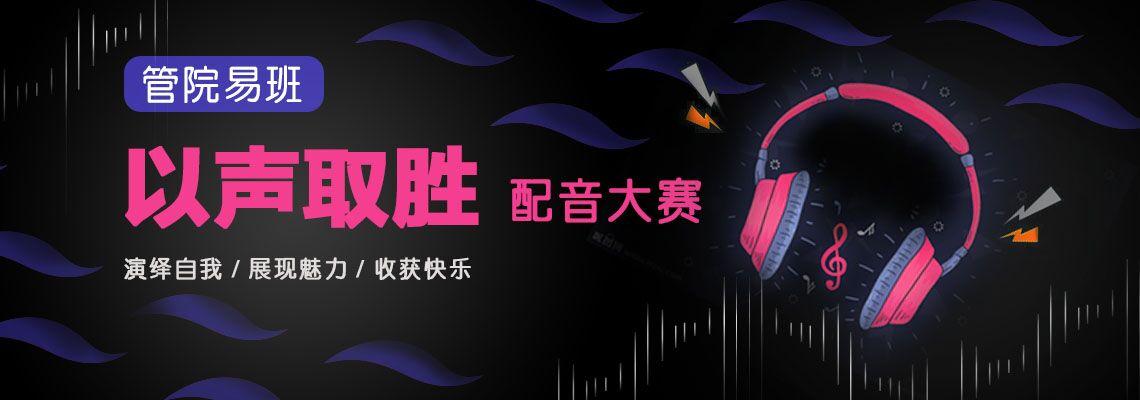 """2021管院易班第二届""""以声取胜""""配音大赛"""