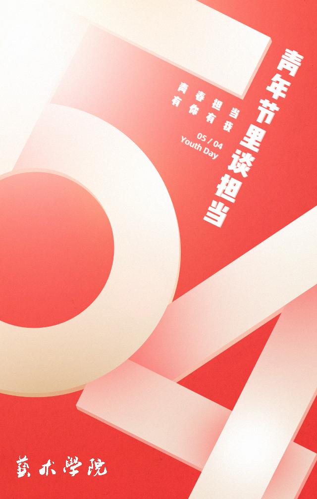 【山东科技大学】青年节里谈担当、青春责任我行动