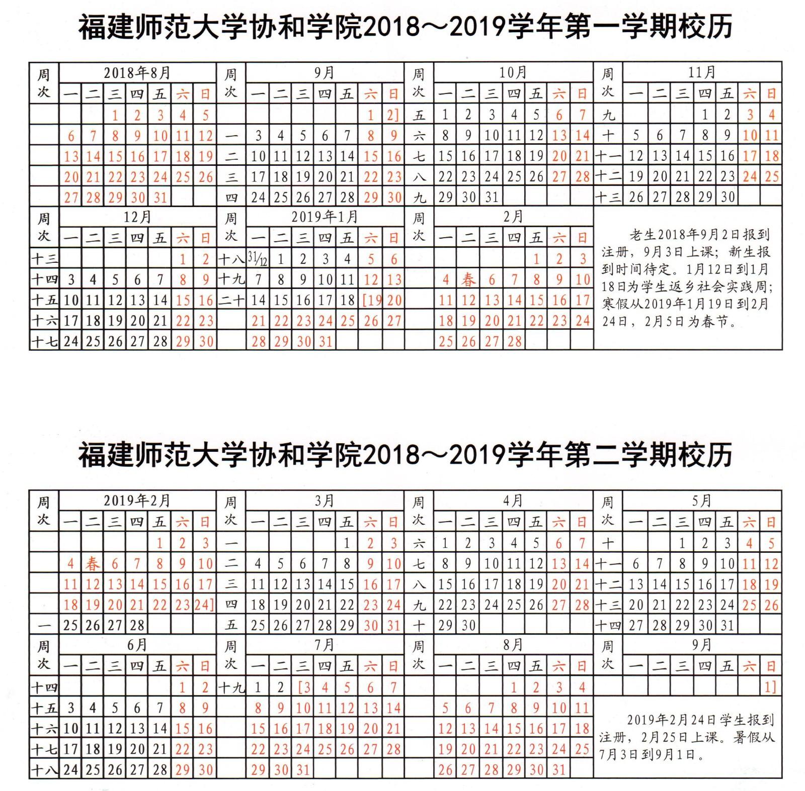 福建师范大学协和学院2018-2019学年校历