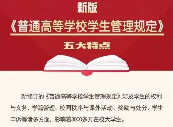 大学生必看! | 教育部颁布新修订的《普通高等学校学生管理规定》