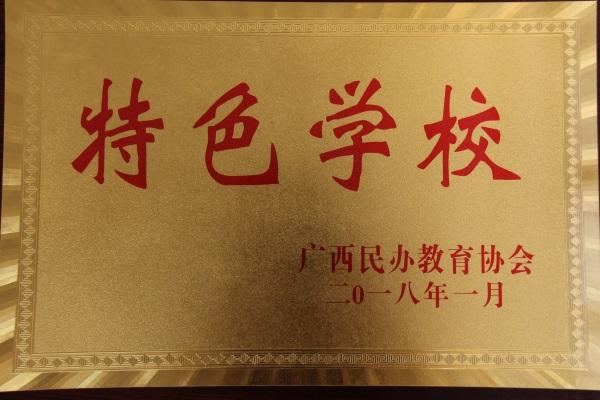 """喜讯:我院被评为""""广西民办教育特色学校"""""""