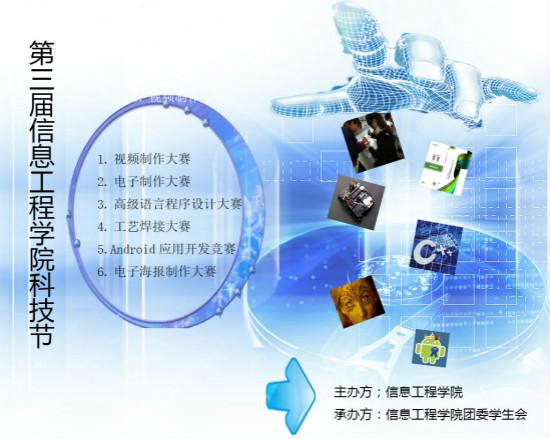 【信息学院】科技节电子海报大赛
