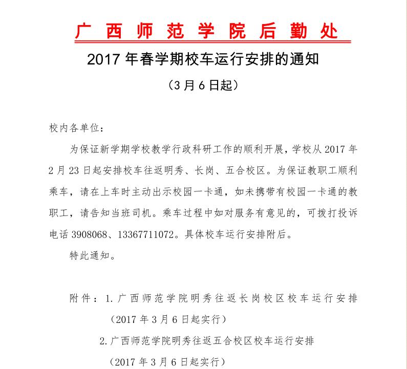 关于广西师范学院2017年春季学期校车运行安排的通知