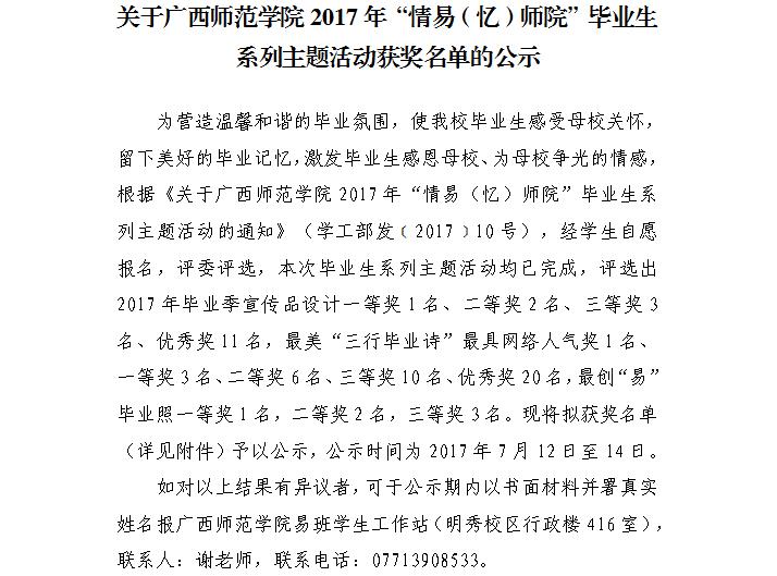"""关于广西师范学院2017年""""情易(忆)师院""""毕业生系列主题活动获奖名单的公示"""