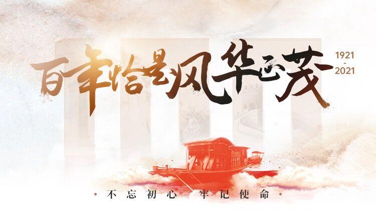 【党史百年天天读】4月14日