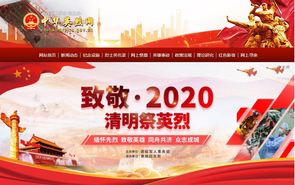 """关于组织开展中华英烈网""""致敬•2020清明祭英烈""""网上祭扫活动的通知"""