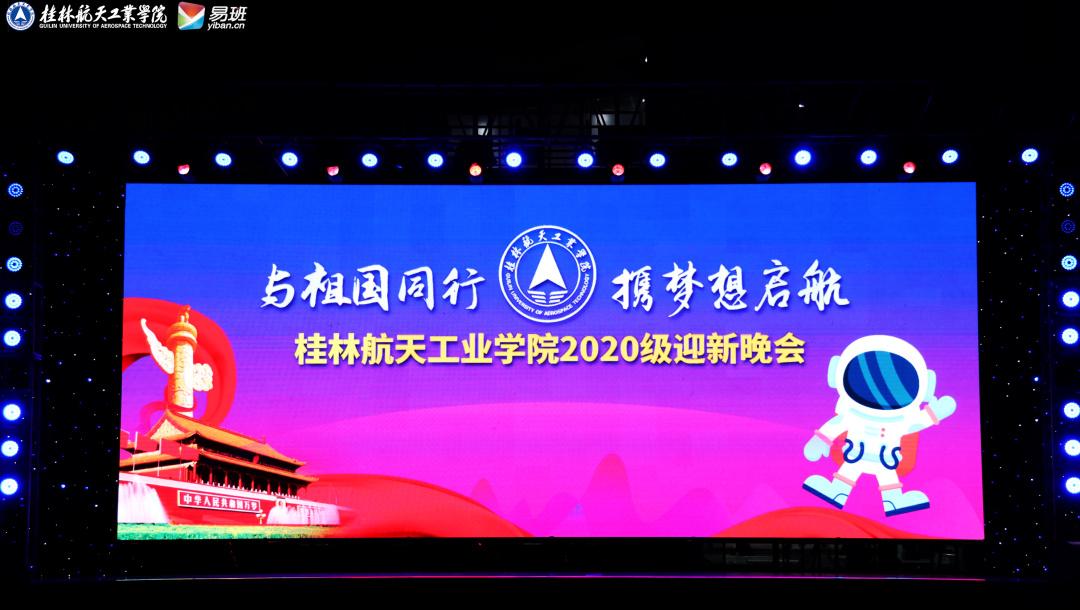 【校易班工作站】与祖国同行,携梦想启航——2020级迎新晚会