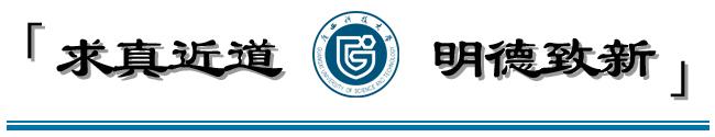 【广西科技大学】【易·通知】柳东校区学生须知