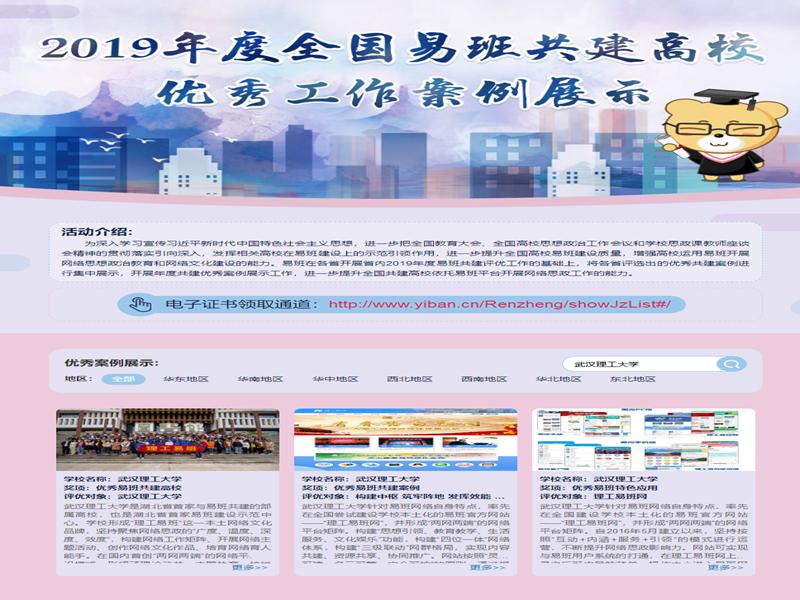 武汉理工大学入选2019年度全国易班共建高校优秀工作案例展示