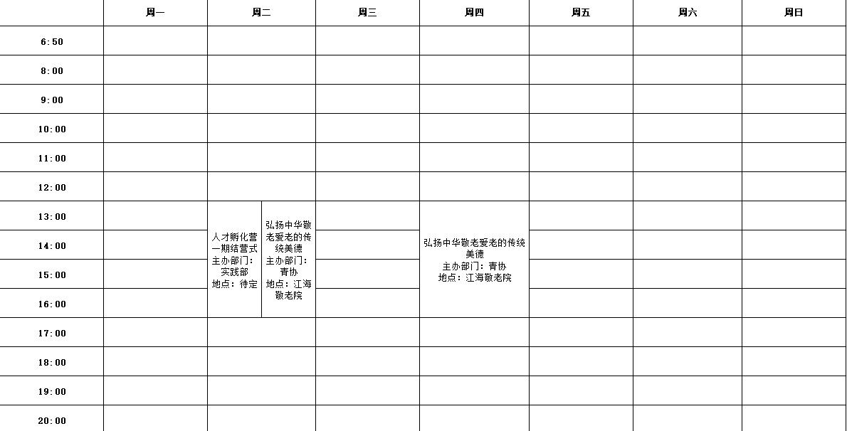 【上海商学院】第七周大事件