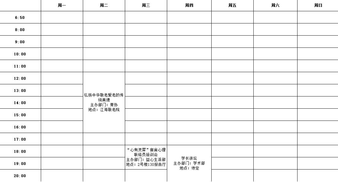 """【上海商学院】""""情系于商经,知大事于心""""第十二周大事件"""
