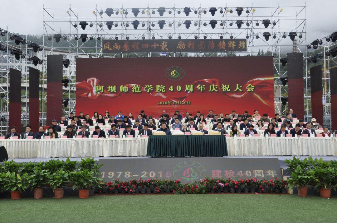 阿坝师范学院:阿坝师范学院40周年庆祝大会
