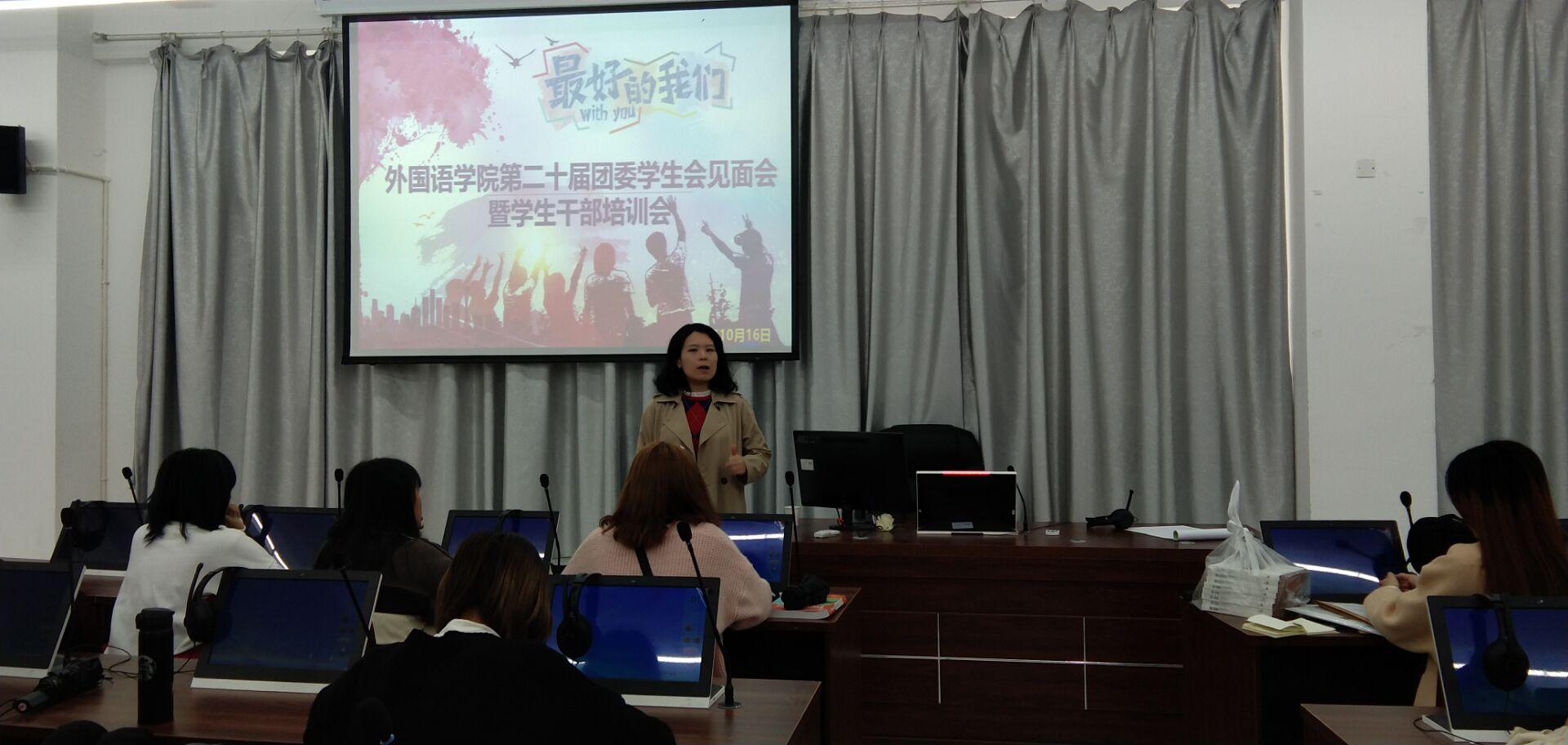 外国语学院:外国语学院团委学生会第二十届见面会暨学生干部培训会顺利举行
