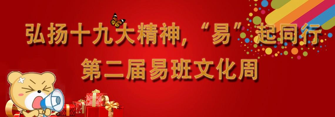 关于举办广西中医药大学赛恩斯新医药学院第二届易班文化周的通知