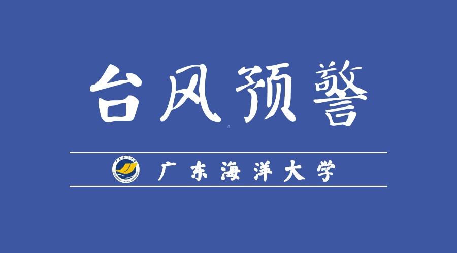 【广东海洋大学】台风预警∣风里雨里,海大陪你