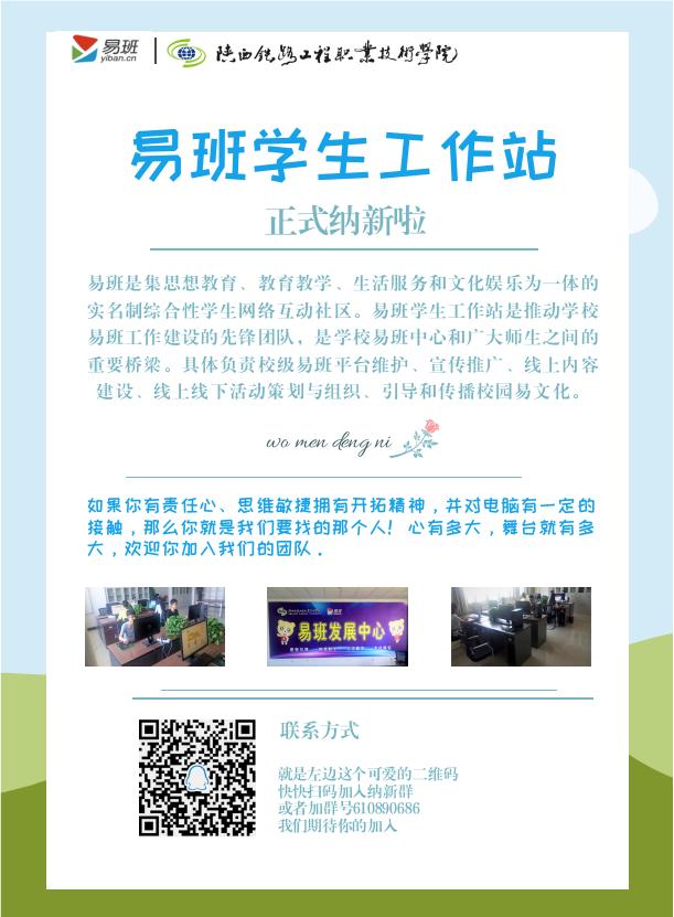 【招新】易班学生工作站与学工部微信平台联合招新!
