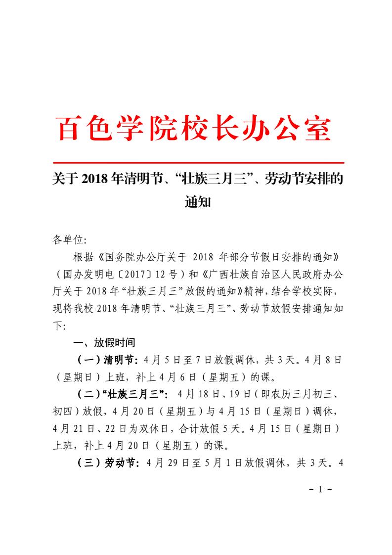"""关于2018年清明节、""""壮族三月三""""、劳动节安排的通知"""