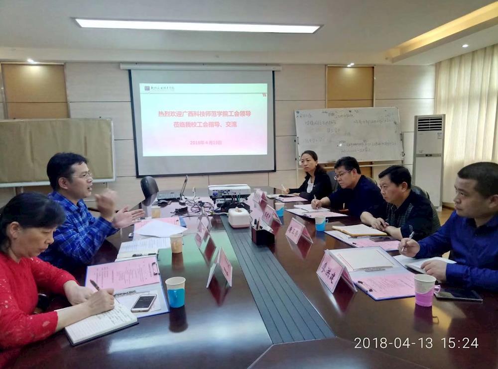 广西科技师范学院客人来访