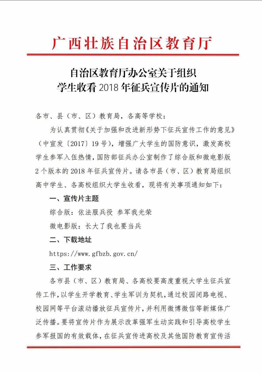 自治区教育厅办公室关于组织学生收看2018年征兵宣传片的通知(学生处)