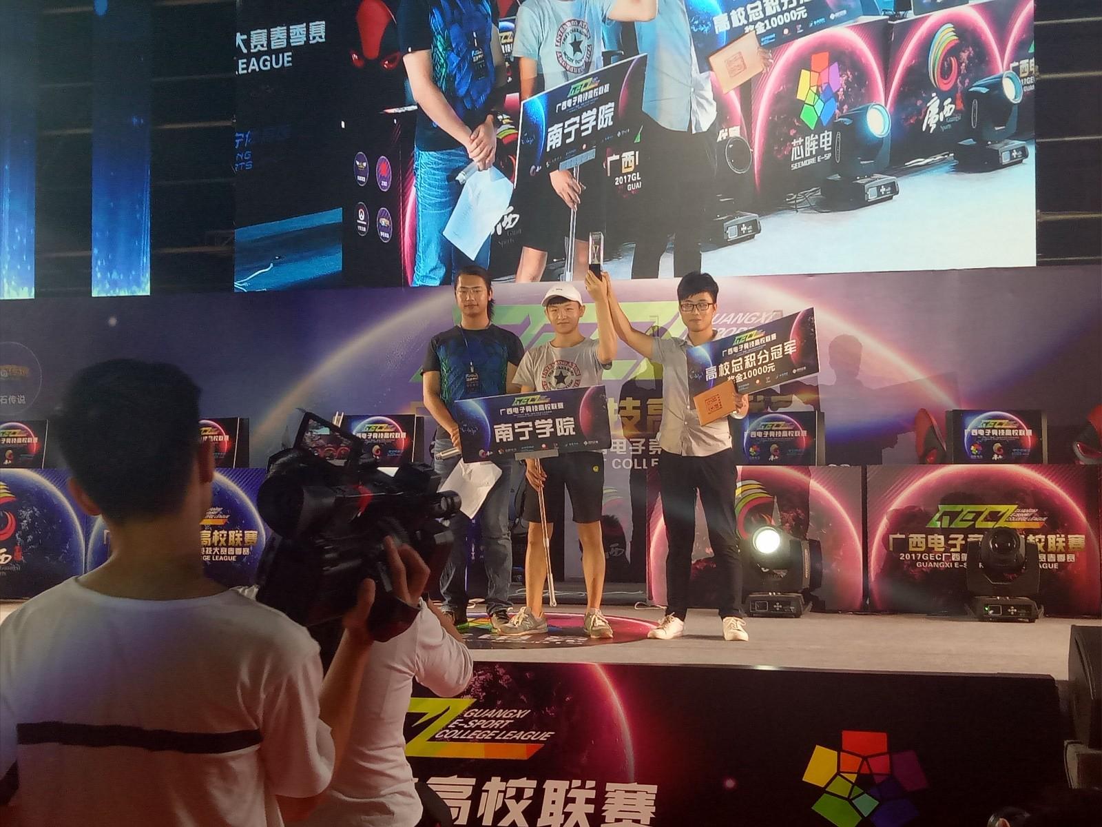 南宁学院电子竞技社夺取冠军杯
