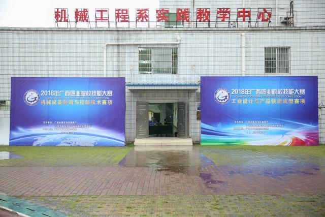 广西职业院校技能大赛之机械设备与控制技术赛项