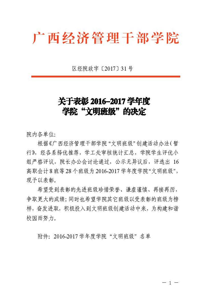 """关于表彰 2016-2017 学年度 学院""""文明班级""""的决定"""