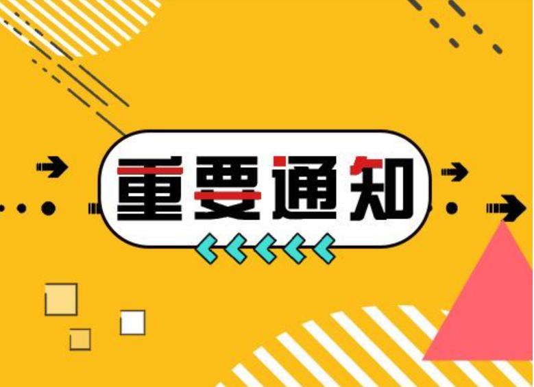关于珠江路地下连通工程第一阶段施工期间校内道路通行及安全的通知
